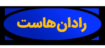رادانهاست | فروش هاست ایران و نمایندگی هاست لینوکس ایران