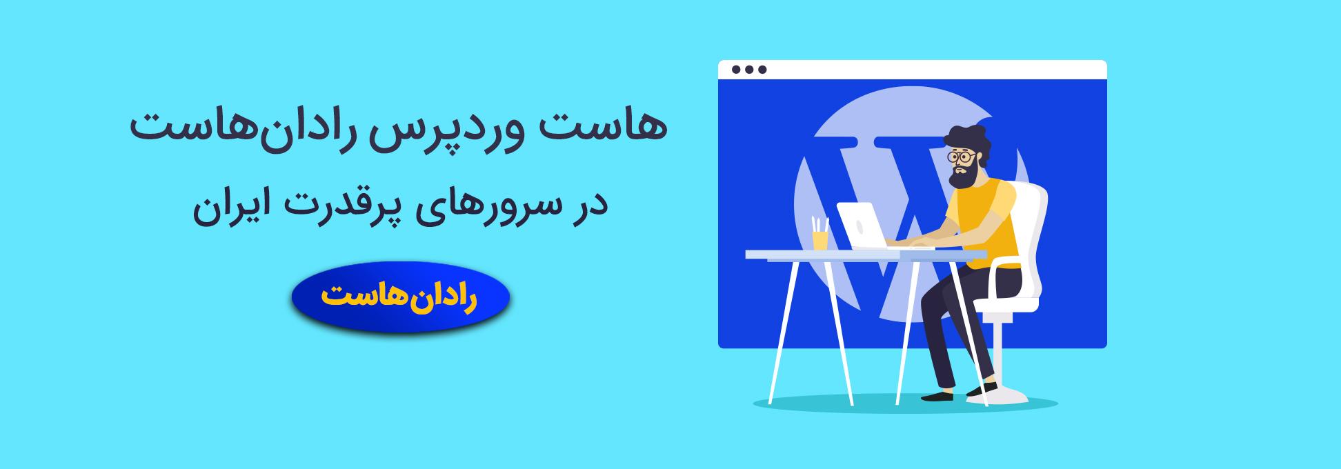 هاست وردپرس ایران